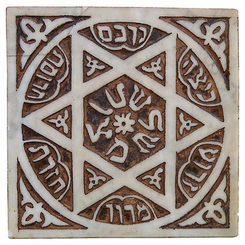 Moorish Calligraphy Marble Fragment
