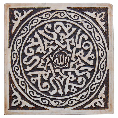 Moorish Marble Fragment w/ Ornate Motif