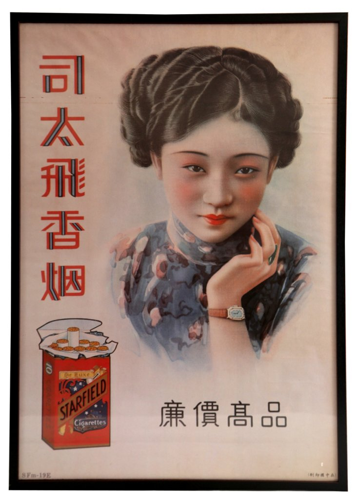 Framed Chinese Cigarette Advertisement