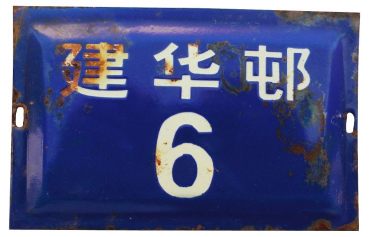 Hutong House Number  6
