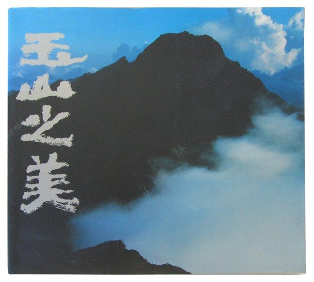 The Beauty of Yushan
