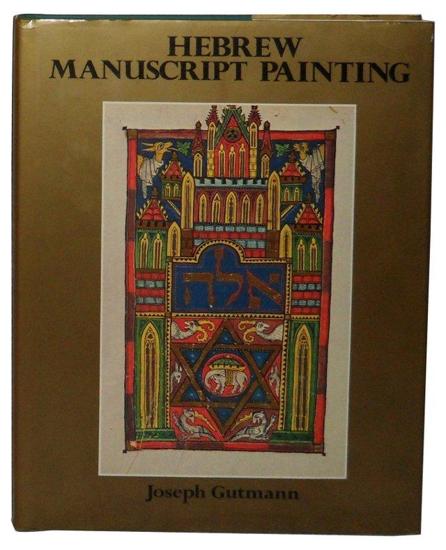 Hebrew Manuscript Painting, 1st Ed