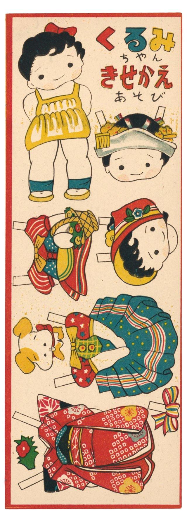 Japanese Paper Dolls, C. 1955