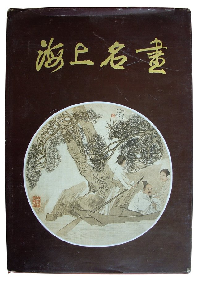 Book of Chinese Paintings