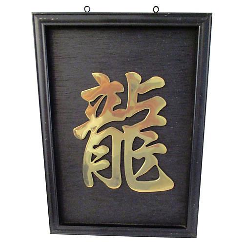 Framed Polished Brass Chinese Symbol