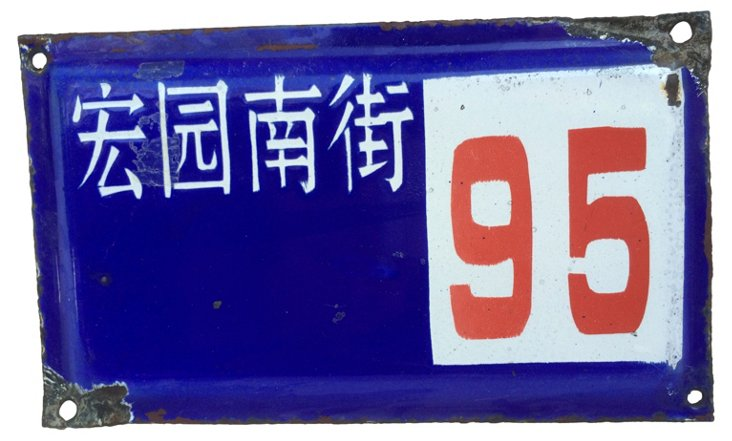 Chinese Hutong Number, 95