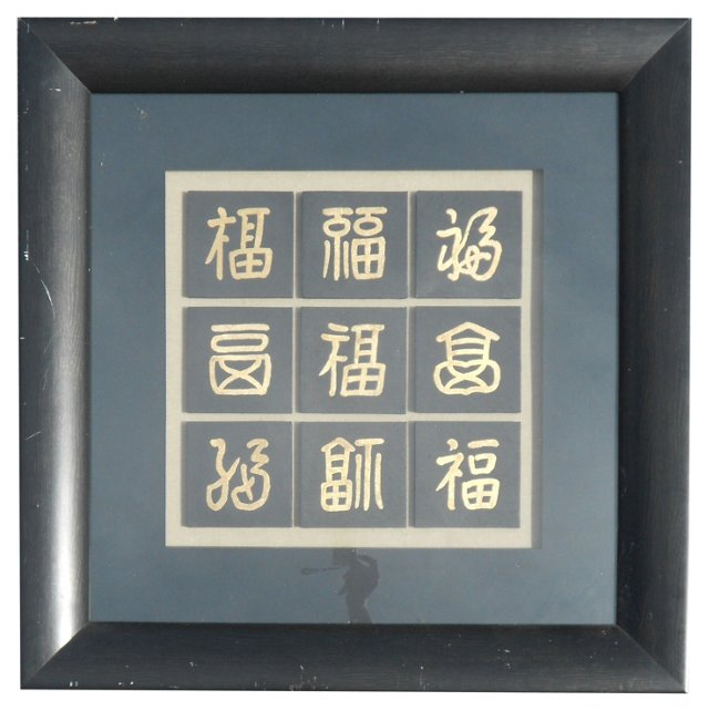 Framed Chinese Wood Block